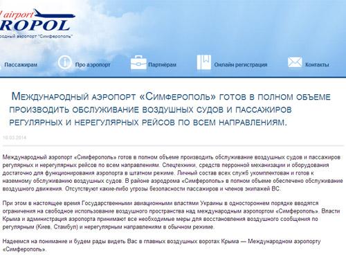 Аэропорта симферополь уличили во лжи